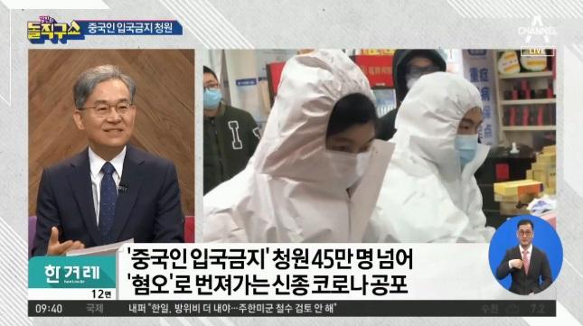 [2020.1.28] 김진의 돌직구쇼 404회