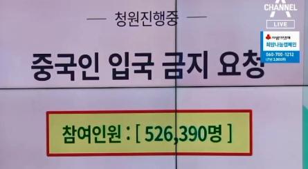 [순간포착]'중국인 입국 금지' 청와대 청원까지
