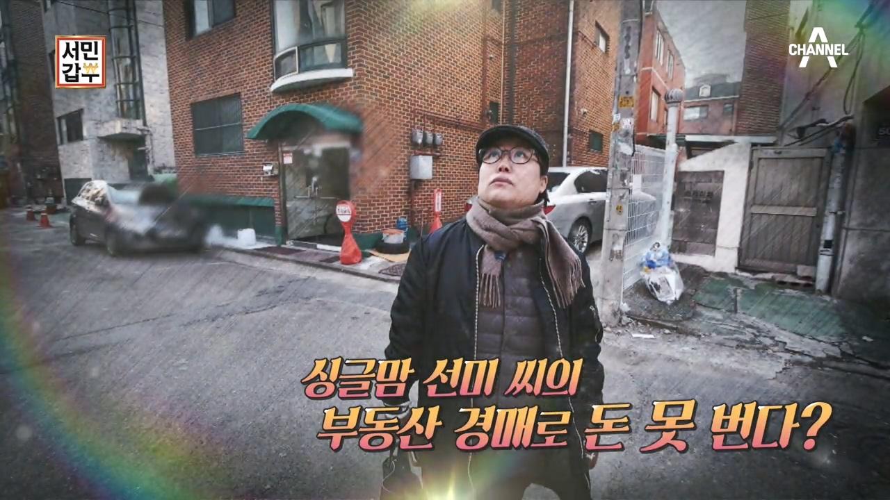 서민갑부 264회