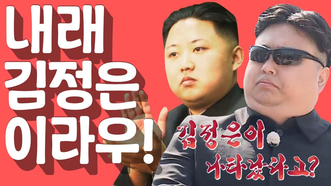 [세이하이 탈북미녀] 통일촌에 '김정일'이 나타났다?!....