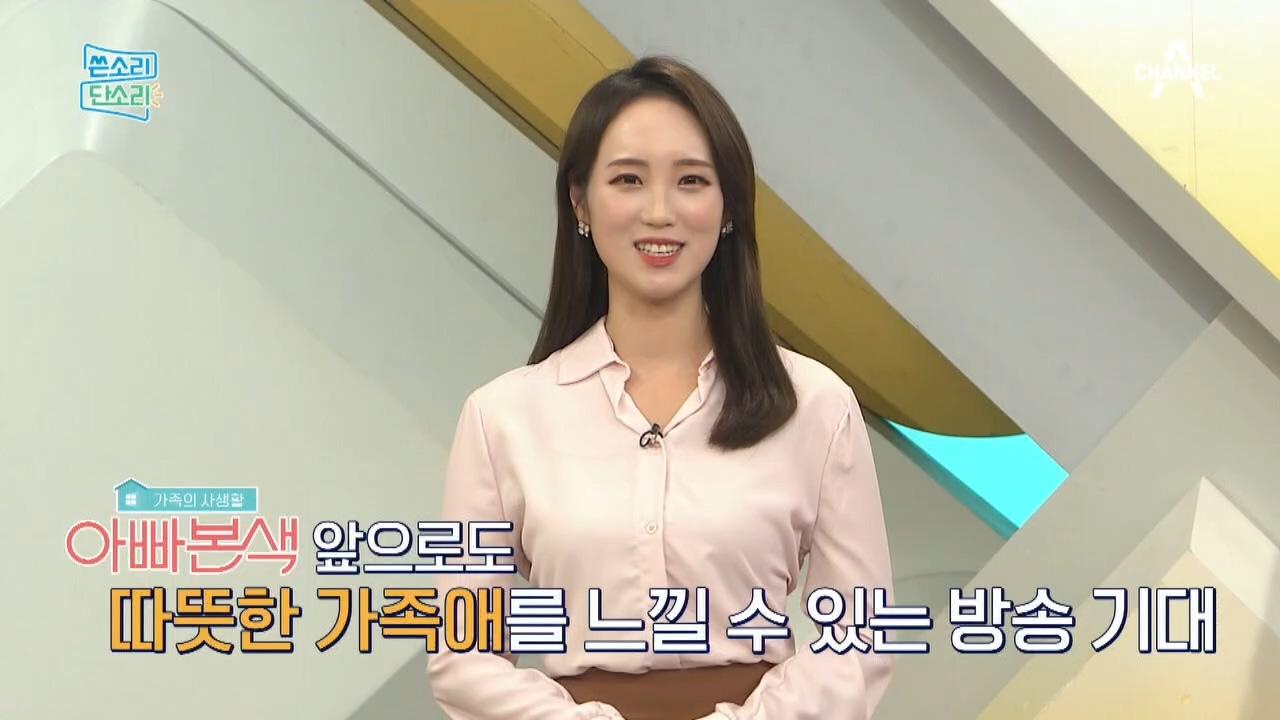채널A 시청자 마당 426회