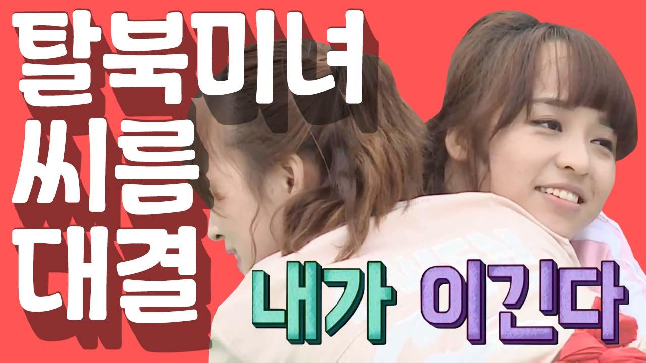 [세이하이 탈북미녀] 북한미녀들의 씨름대결! 힘의 진희....