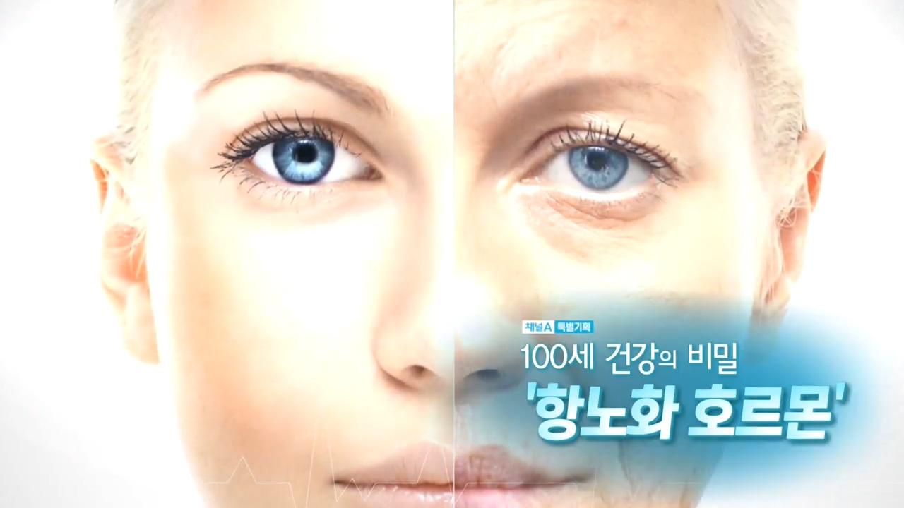 특별기획 100세 건강의 비밀 '항노화 호르몬'