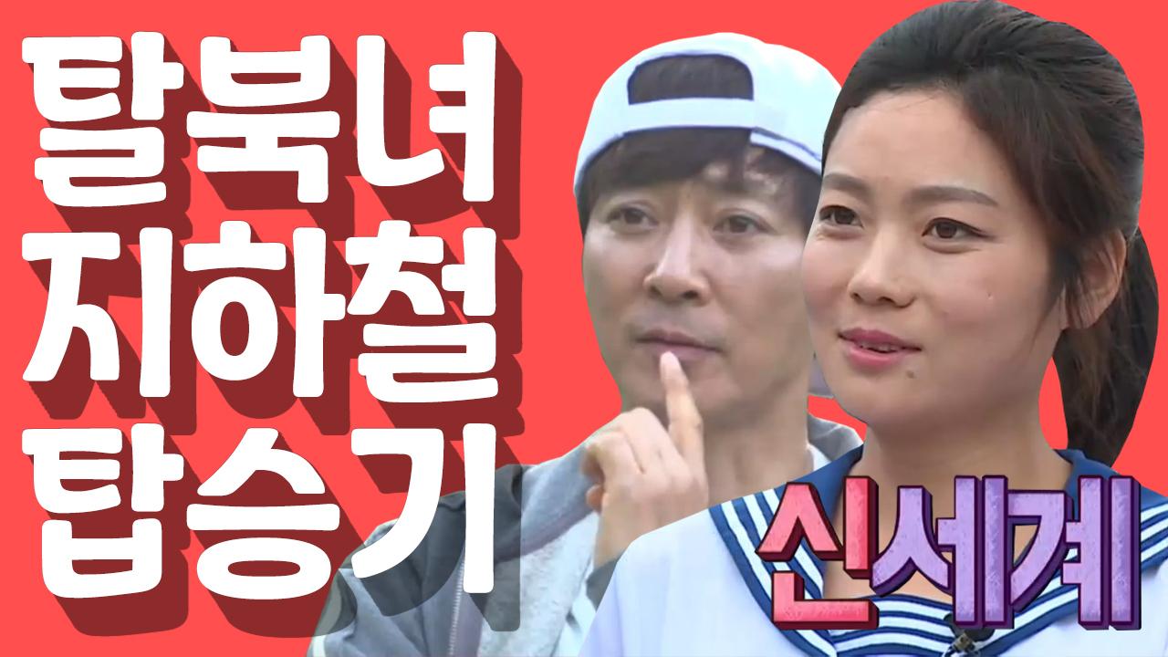 [세이하이 탈북미녀] 북한 해군 출신 '설향'이가 남한....