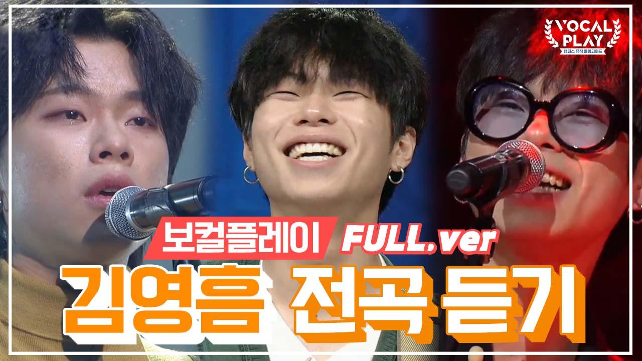 ★김영흠 베스트 무대 모음★ 화제의 '명태'부터 감동의....