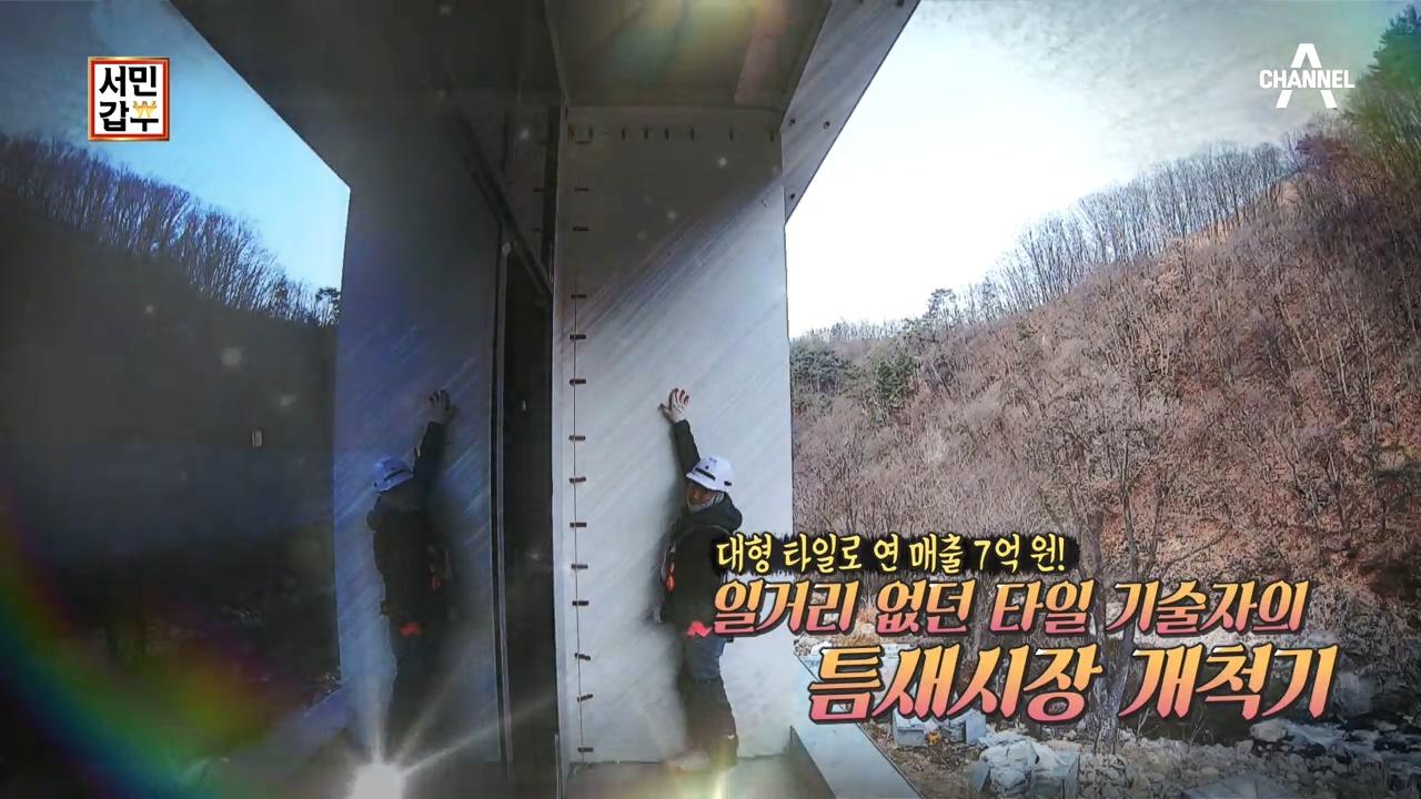 서민갑부 265회