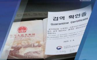 입국 금지에도 1만 명 입국…목에 인식표 포함해 절차 ....