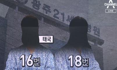 16번 확진자 306명 접촉…'2차 감염' 우려에 불안....