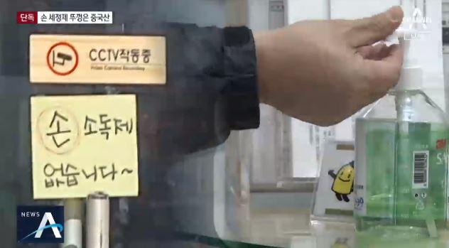 [단독]손 세정제 구입 하늘의 별따기…'품귀현상' 이유....