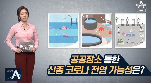 [팩트맨]수영장·목욕탕·헬스장 공공장소는 안전?