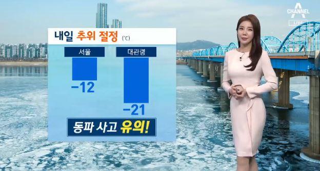 [날씨]내일 강추위 절정…동파 사고 유의