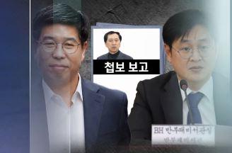 """'동행 소문→동행' """"靑서 수정""""…""""백원우, 경찰이 밍...."""