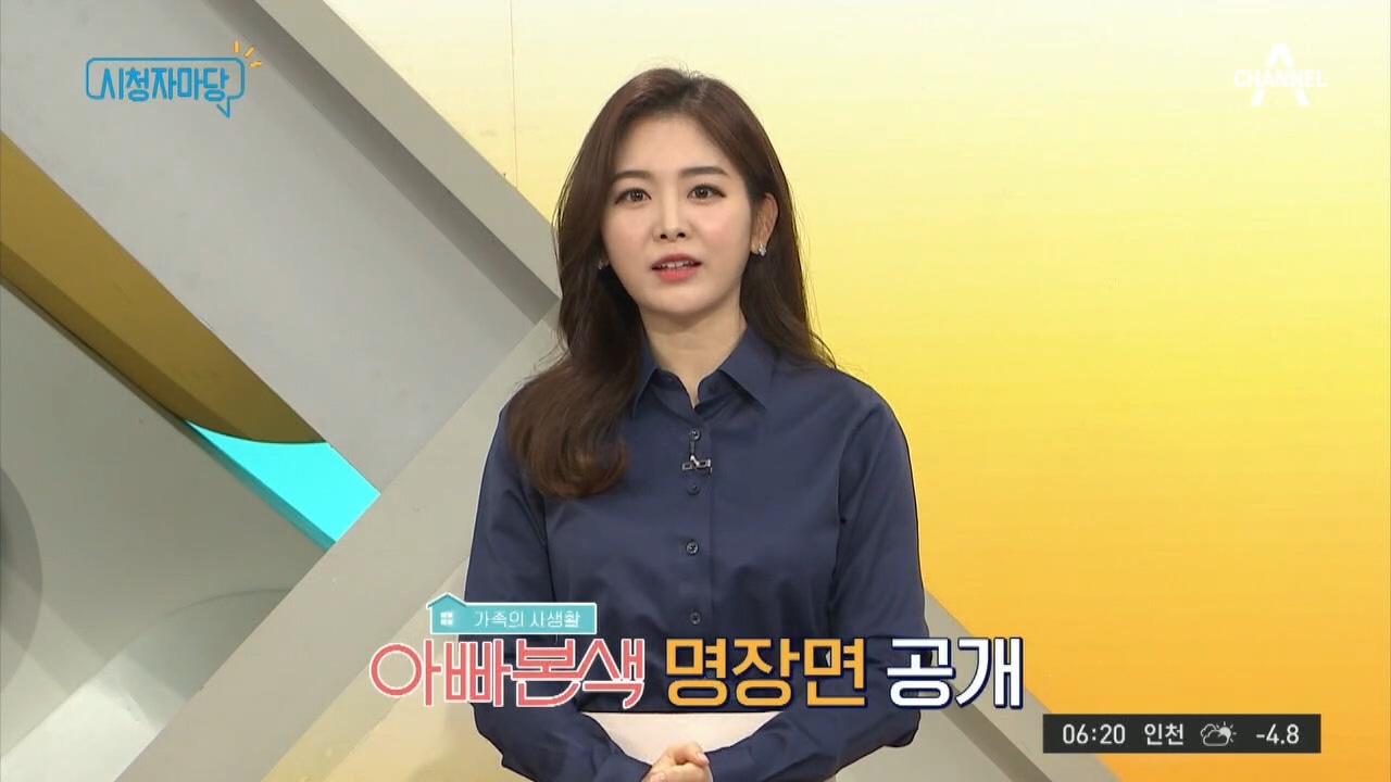 채널A 시청자 마당 427회