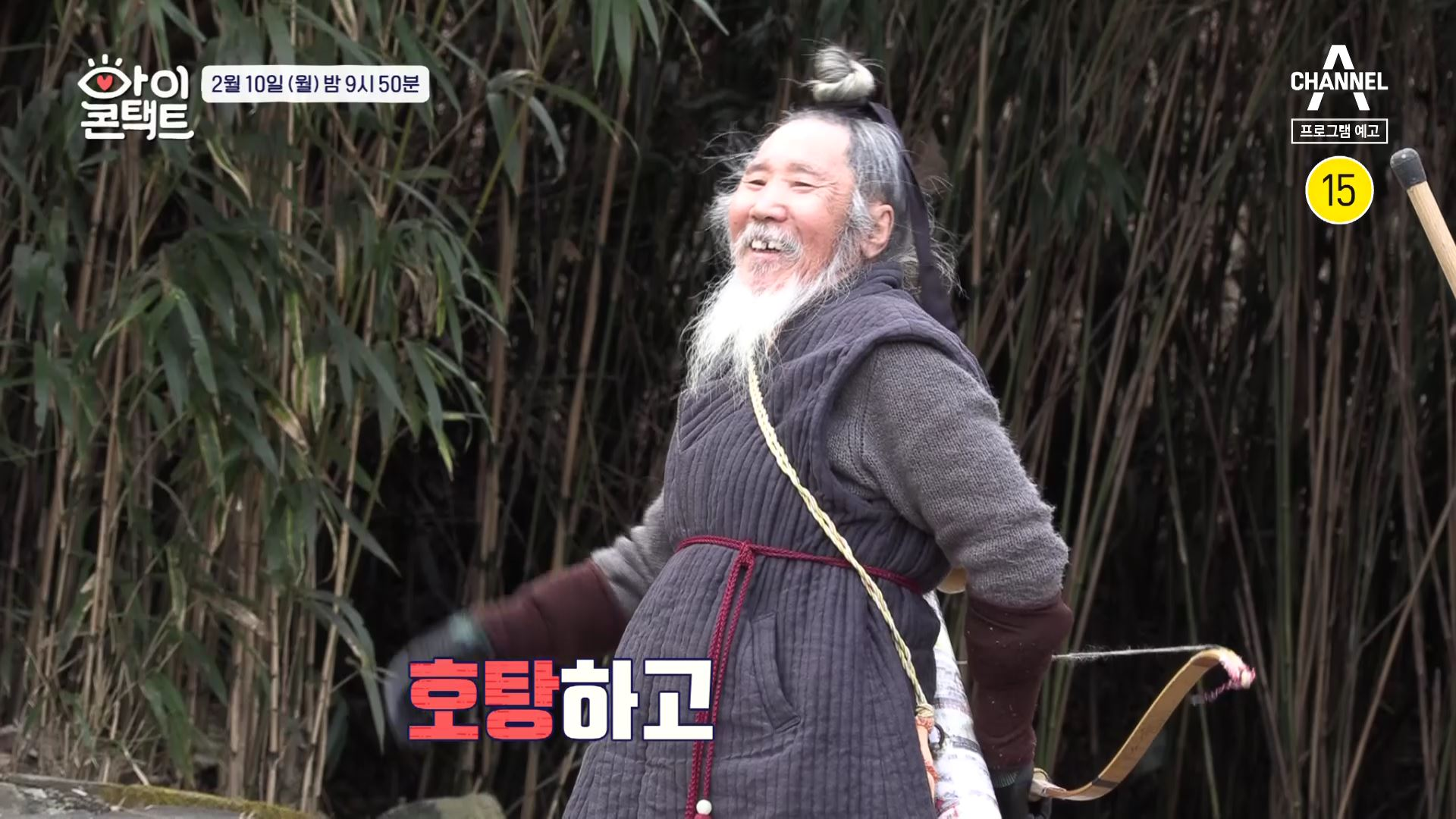 [예고] 조선의 선비, 21세기에 불시착하다!