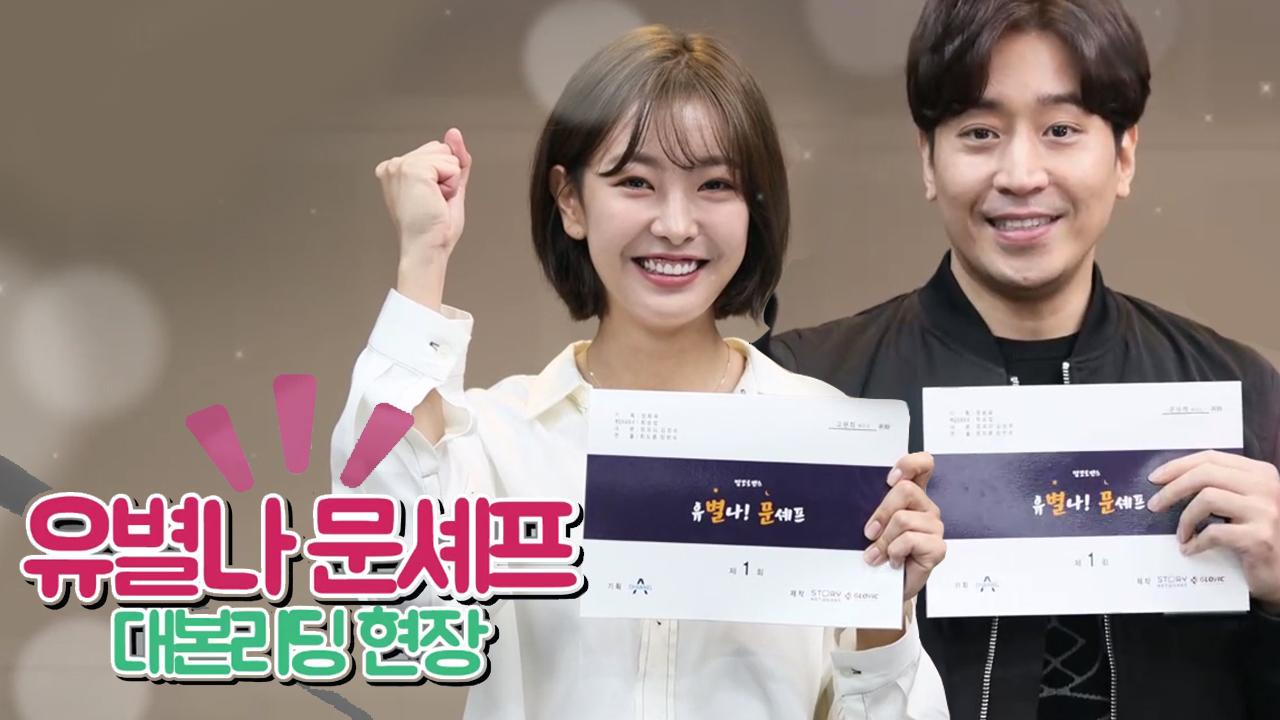 [대본리딩현장] 짭쪼로맨스 '유별나! 문셰프' 3월 2....
