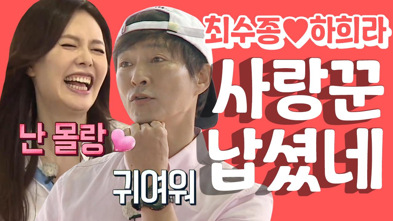 [세이하이 탈북미녀] 통일촌의 사랑꾼 부부 최수종♥하희....