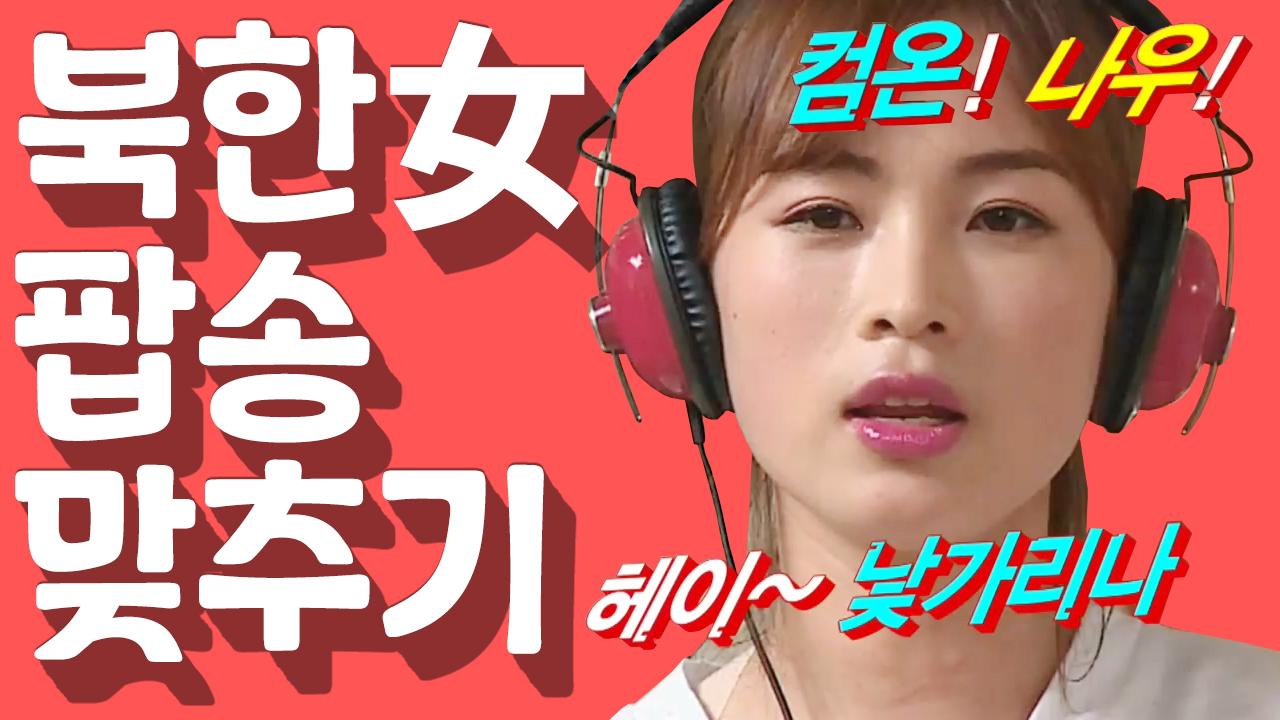 [세이하이 탈북미녀] '이누시마 #$%' 외계어 남발 ....