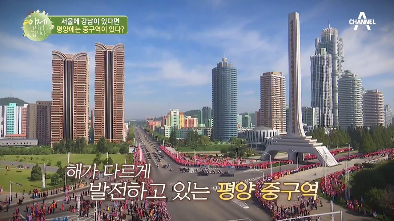 서울에 강남이 있다면 평양에는 '중구역'이 있다?! (....