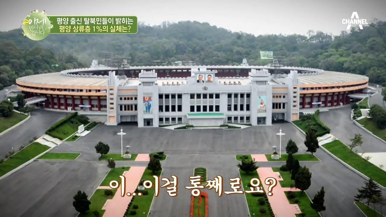 ↖평양 최상류층 클래스↗ 축구 연습을 위해 김일성경기장....