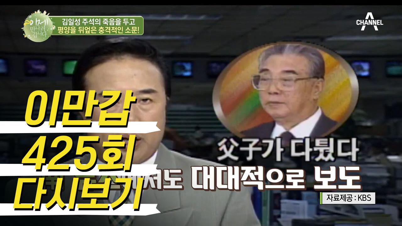 김일성 주석은 김정일에 의해 타살됐다?! 평양을 뒤엎은....
