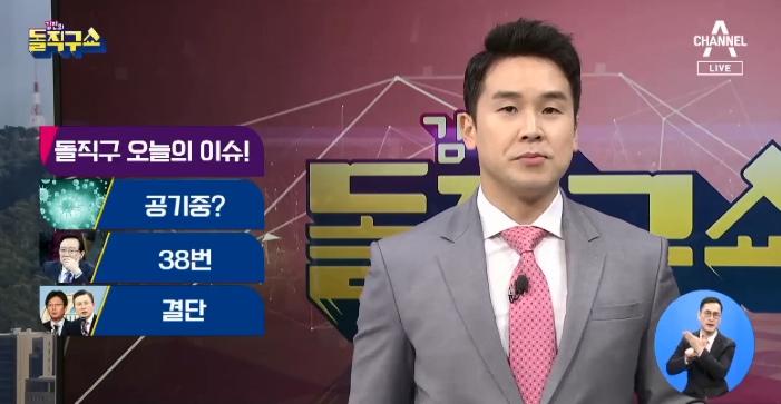[2020.2.10] 김진의 돌직구쇼 413회