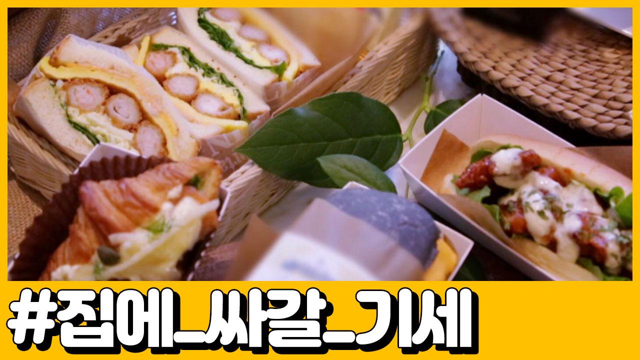 [선공개] 갑부가 선보이는 고품격 맞춤 '케이터링 박스....