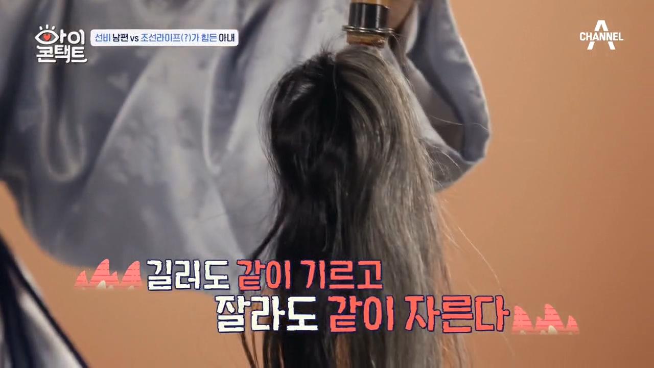 ♨충격♨ 조선라이프(?)가 싫어 자른 아내의 머리카락으....