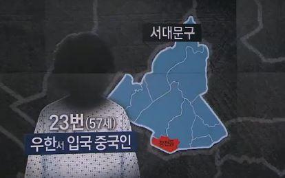 서대문 주민 한숨 놨다…23번 환자 일행, 격리시설 이....