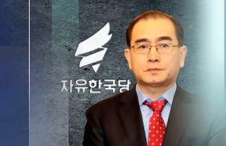 태영호, 한국당 후보로 서울 출마…대표주자 투입 계획