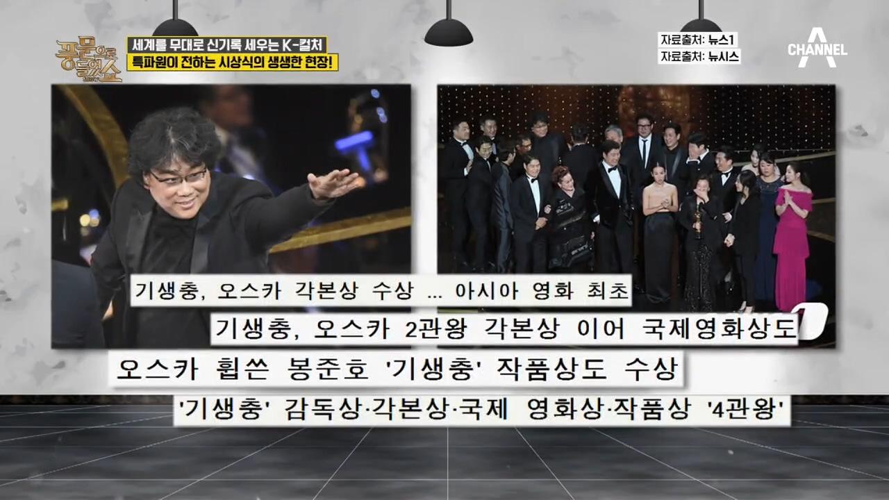 ↖오스카 4관왕 수상한 기생충↗ 특파원이 전하는 시상식....