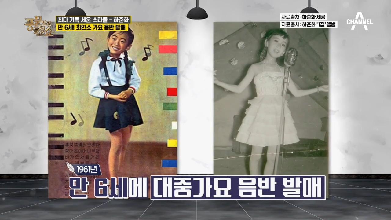 (뜨-헉) 하춘화는 1961년 '만 6세'에 대중가요 ....