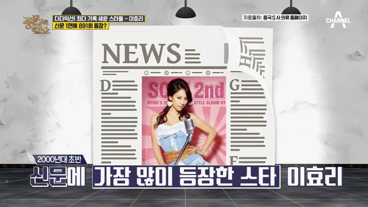 전무후무한 스타일 아이콘 이효리! 신문 1면에 891회....