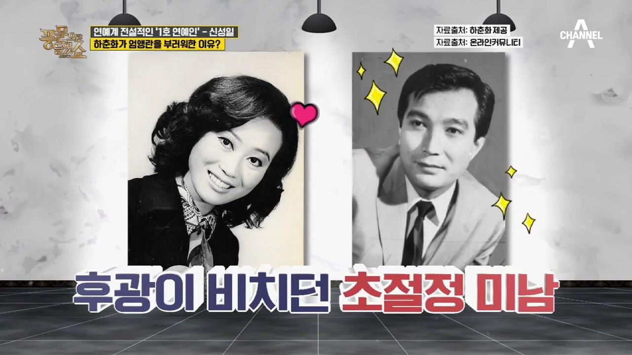'원조 국민 첫사랑' 신성일의 팬이었던 하춘화, 사실 ....