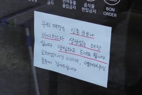 """[김진이 간다]""""우리 가게 아닌데""""…낙인 찍고 간 코로...."""