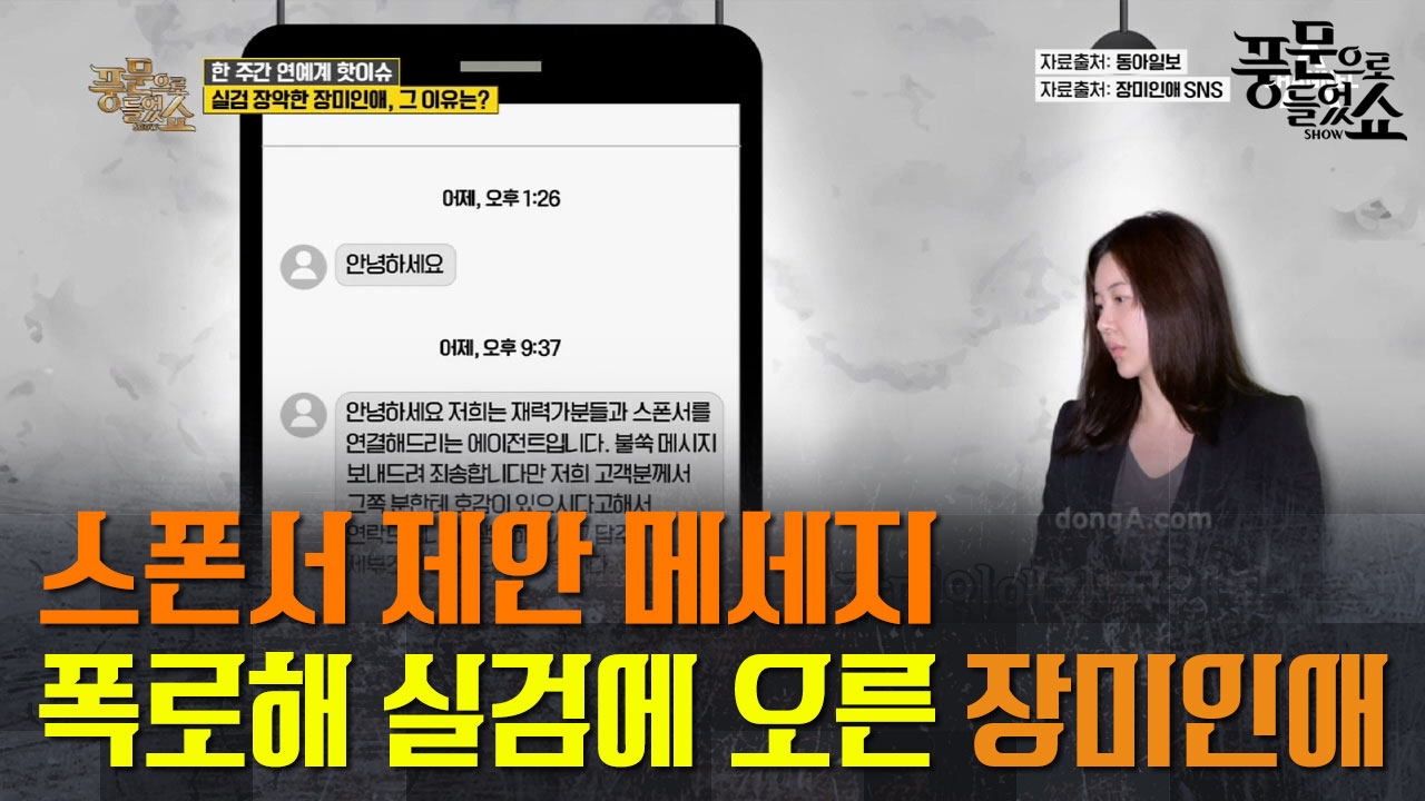 스폰서 제안 메시지 폭로한 장미인애, 이번엔 유흥업소 ....