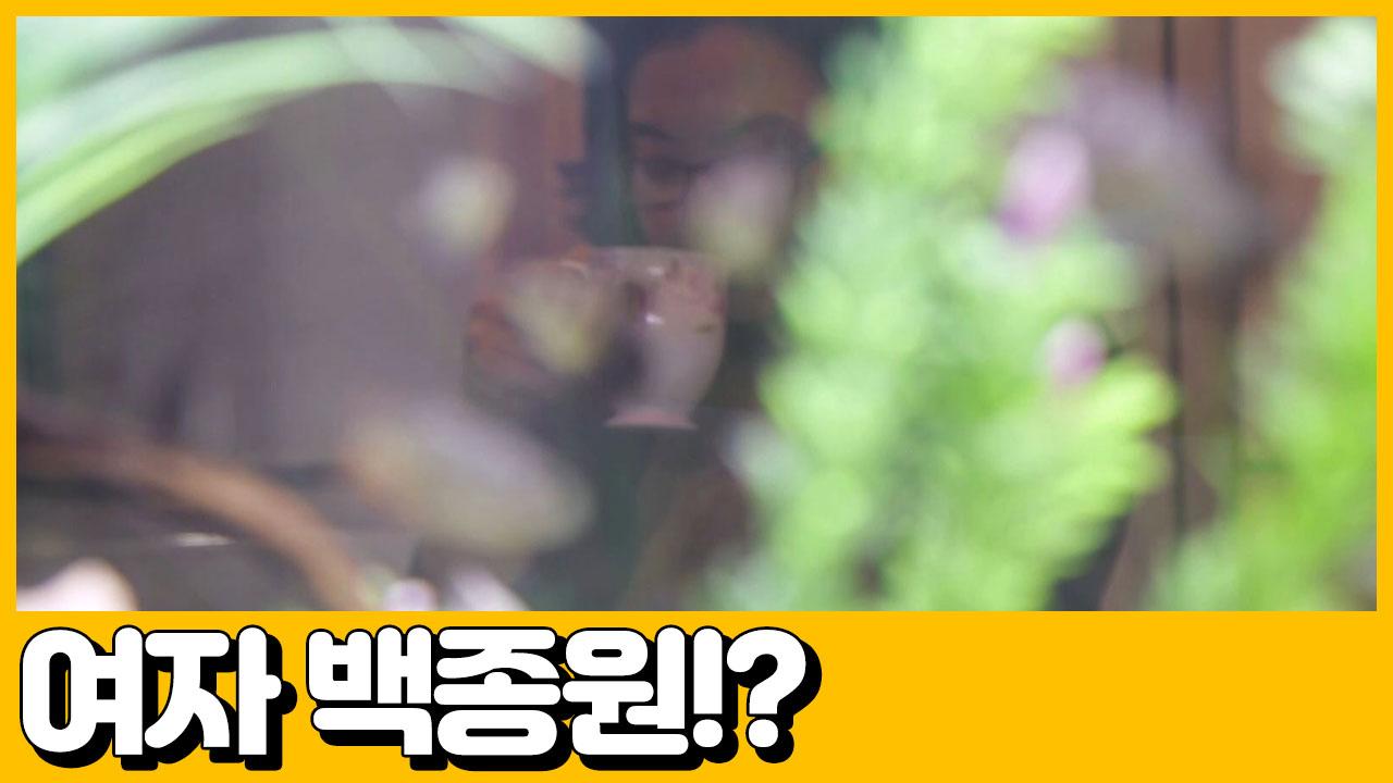 [선공개] 창업계의 여자 백종원이 떴다?! 연 매출 1....