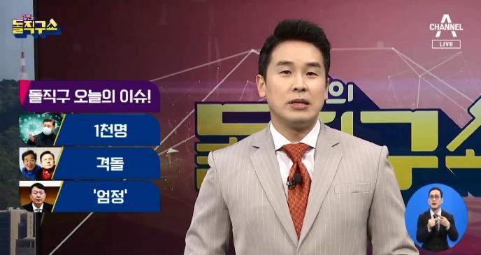 [2020.2.11] 김진의 돌직구쇼 414회