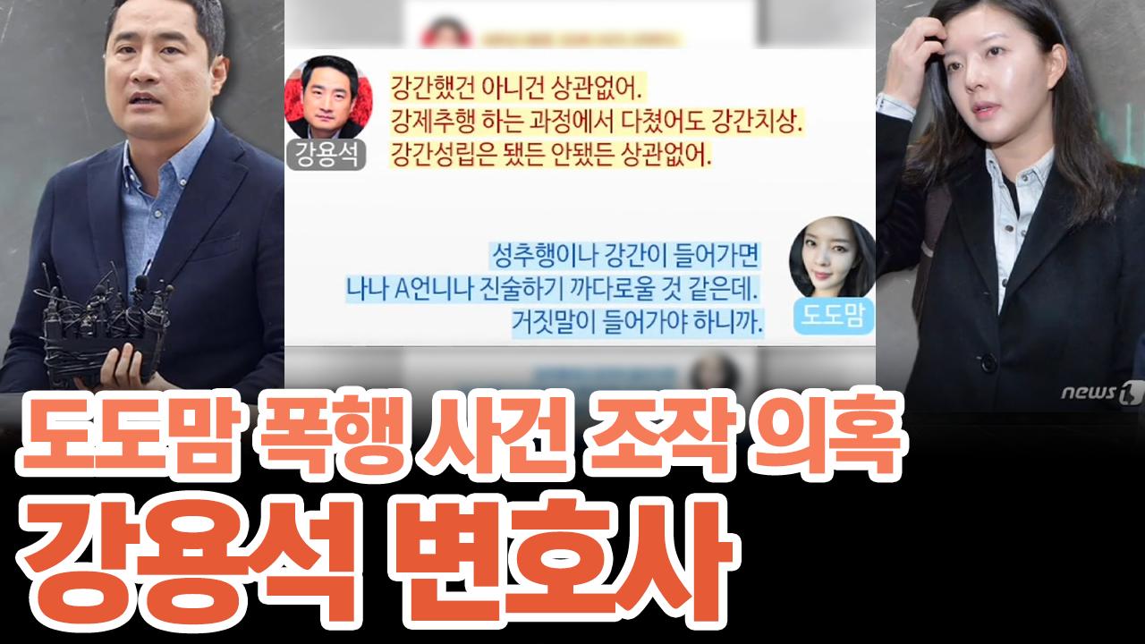 '도도맘 사건 조작' 개인 방송에서 심경 고백한 강용석....