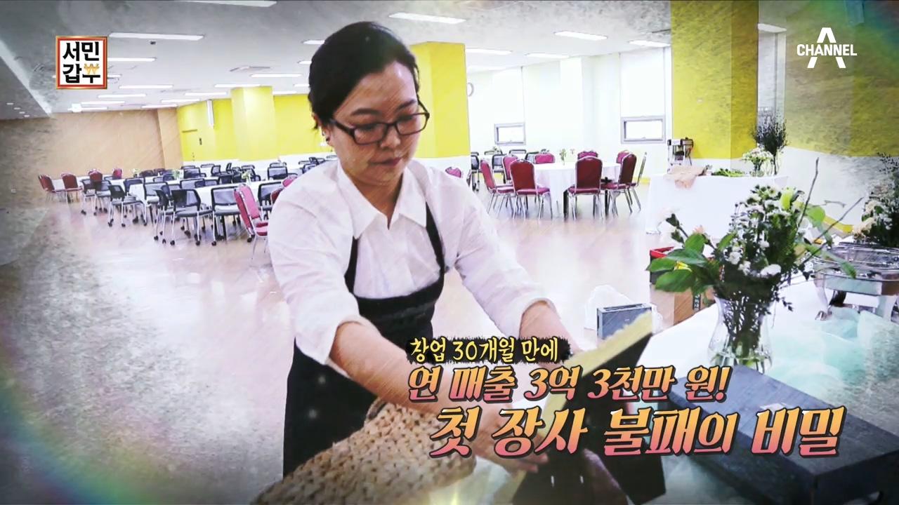서민갑부 266회