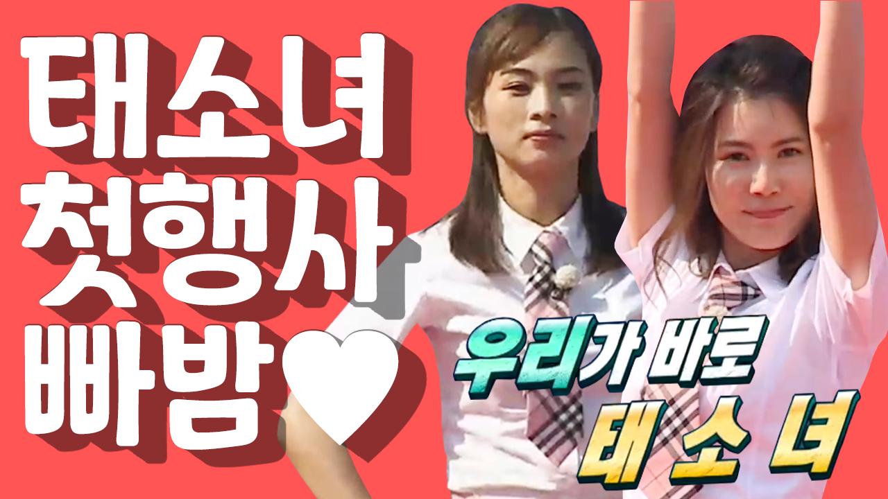 [세이하이 탈북미녀] ★개봉박두★ 북한 걸그룹 '태.소....