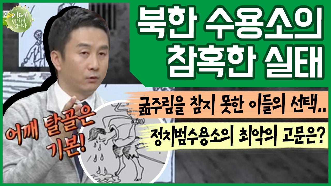 [이만갑 모아보기] 북한 수용소의 참혹한 인권 유린 현....