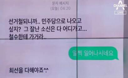 [순간포착]금태섭의 '비판 문자 대처법'