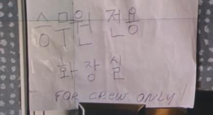 [리액션 뉴스]한글 손글씨로…한국인 모욕한 KLM 항공