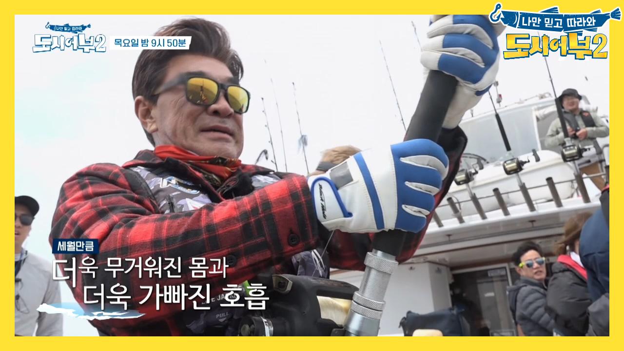 [선공개] ★노장은 죽지 않는다★ 이덕화 VS 킹피쉬 ....