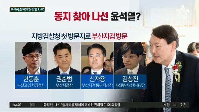 윤석열, 부산지검 격려 방문…옛 참모들과 재회