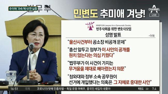 """추미애 """"조금 이따 알아도 될 권리""""…발언 논란"""