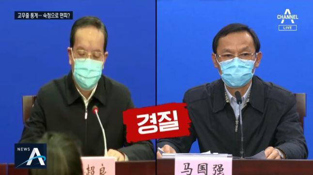 中 '짝퉁 통계' 드러났다…시진핑 비난받자 '숙청 회오....