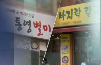 '상호명 일부 공개' 애꿎은 업체 피해…자영업자 눈물