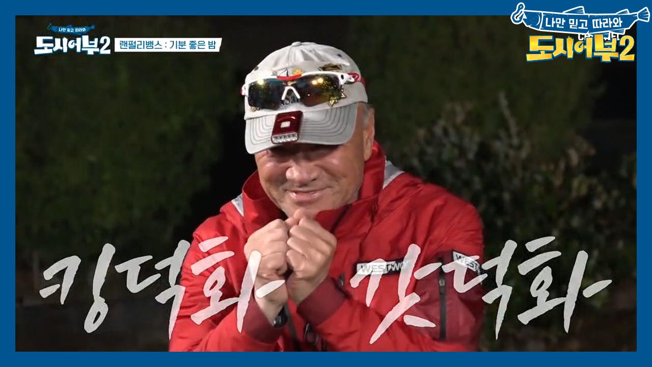 시즌2의 주인공 탄생하다! 무려 ▶29kg 킹피쉬◀로 ....
