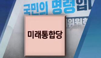 한국당 참여한 '미래통합당'…붉은색 빠지고 '핑크빛'
